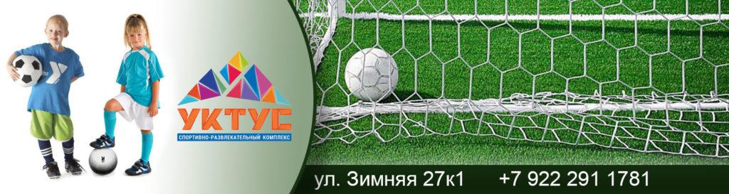 Детская футбольная школа в Екатеринбурге от 2 до 7 лет, приходите на бесплатное пробное занятие. Клуб Метеор - clubmeteor.ru