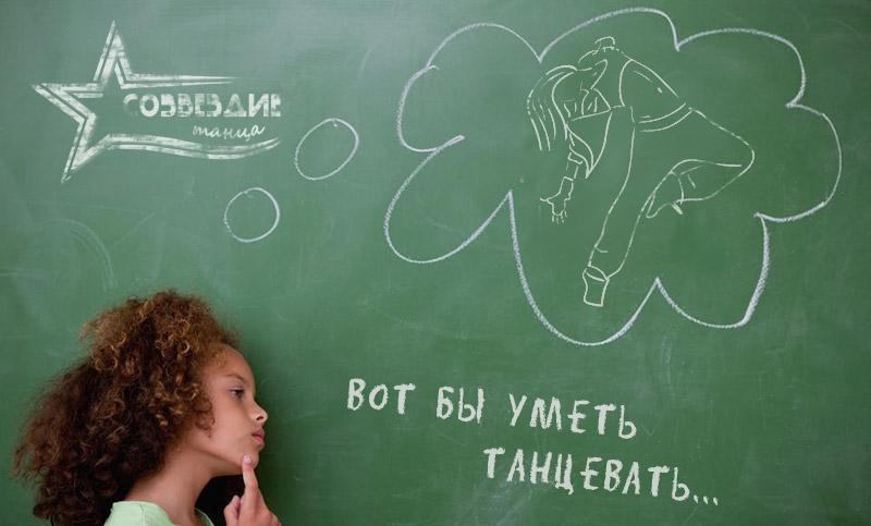 Детская школа танцев Созвездие