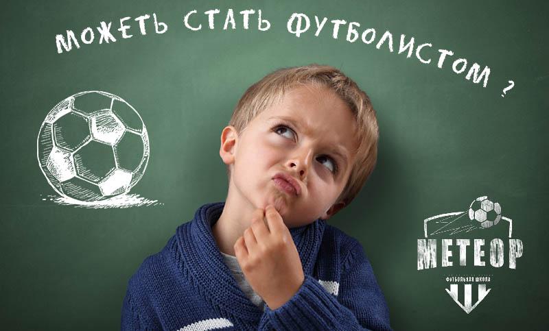 детская футбольная школа Метеор
